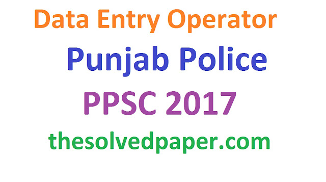 past paper pf data entry operator