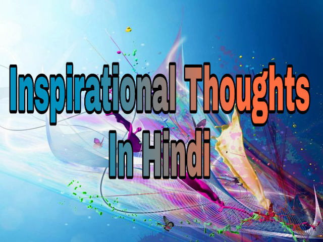 inspiorational thaughts in hindi