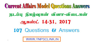 TNPSC Current Affairs Model Questions Answers August 2017 (Tamil) - Part 22 - Download PDF