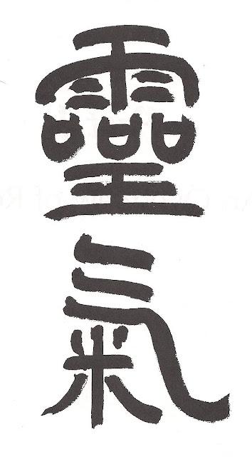 Two Feathers Reiki: The Reiki Symbol