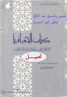 كتاب الجغرافيا لأبي سعيد المغربي