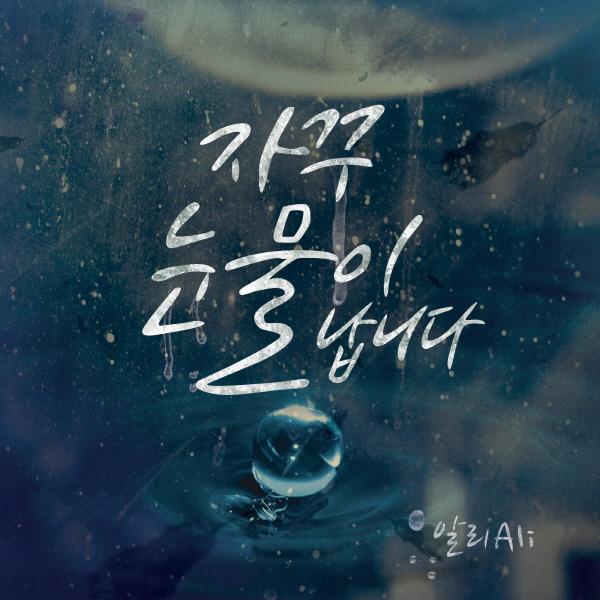 [Single] ALi – Tears Keep Coming