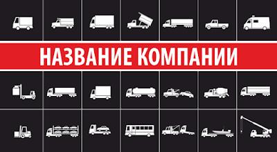 Визитка разные виды грузового транспорта