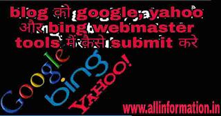 Blog URL Ko Google Bing and Yahoo Me Submit Kaise Kare in Hindi