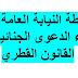سلطة النيابة العامة في إنهاء الدعوى الجنائية في القانون القطري.