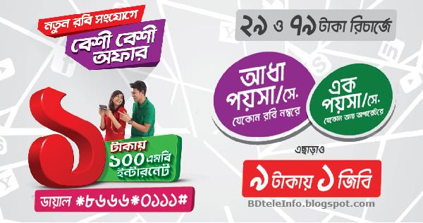 100mbamp; With Robi 1tk 1gb Connection 9tk Bd Internet New Offer lcTK1FJ