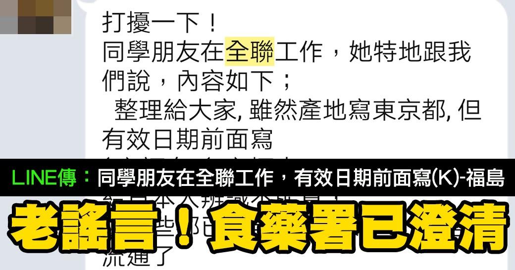 【假LINE】朋友在全聯工作說有效日期前面寫(K)-福島?食藥署:謠言 | MyGoPen