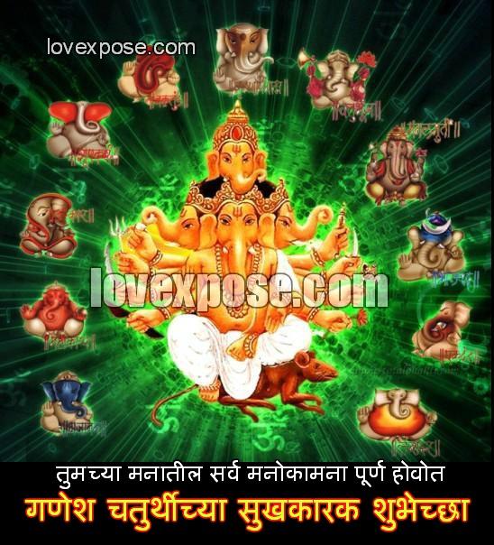 Ganpati Blessing Quotes: Ganesh Chaturthi Marathi Sms Message Wallpaper Wishes