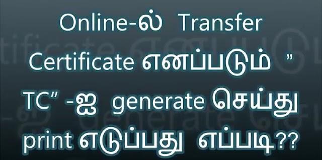 EMIS-ல் TC (transfer certificate/ மாற்றுச்சான்றிதழ்) எப்படி generate செய்து print எடுப்பது எப்படி? வீடியோ விளக்கம்!