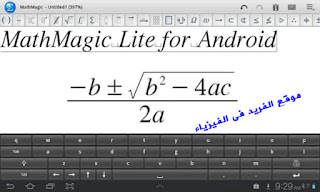 تحميل تطبيق MathMagic Lite ماث ماجيك لايت لكتابة حلول المعادلات الرياضيات للاندرويد