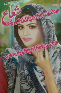Shuaa Digest May 2019 Pdf Free Download
