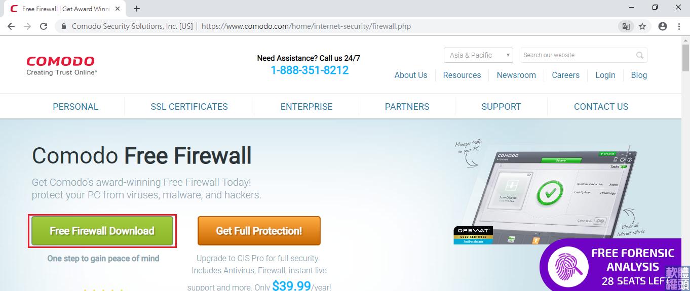 [下載及安裝教學]Comodo Firewall v11.0.0.6744 繁體中文版 免費防火牆 - 軟體罐頭