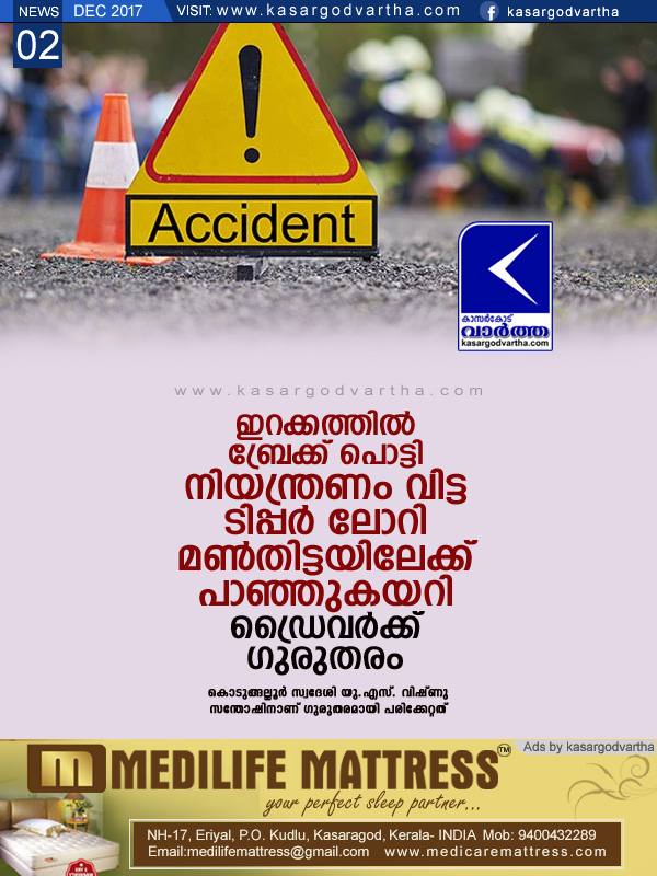 Kasaragod, Rajapuram, Kerala, News, Tipper lorry, Accident, Driver, Injured, Hospital, Tipper lorry accident; Driver seriously injured.