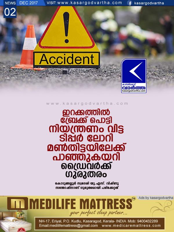 Kasaragod, Rajapuram, Kerala, News, Tipper lorry, Accident, Driver, Injured, Hospital, Tipper lorry accident; Driver seriously injured.