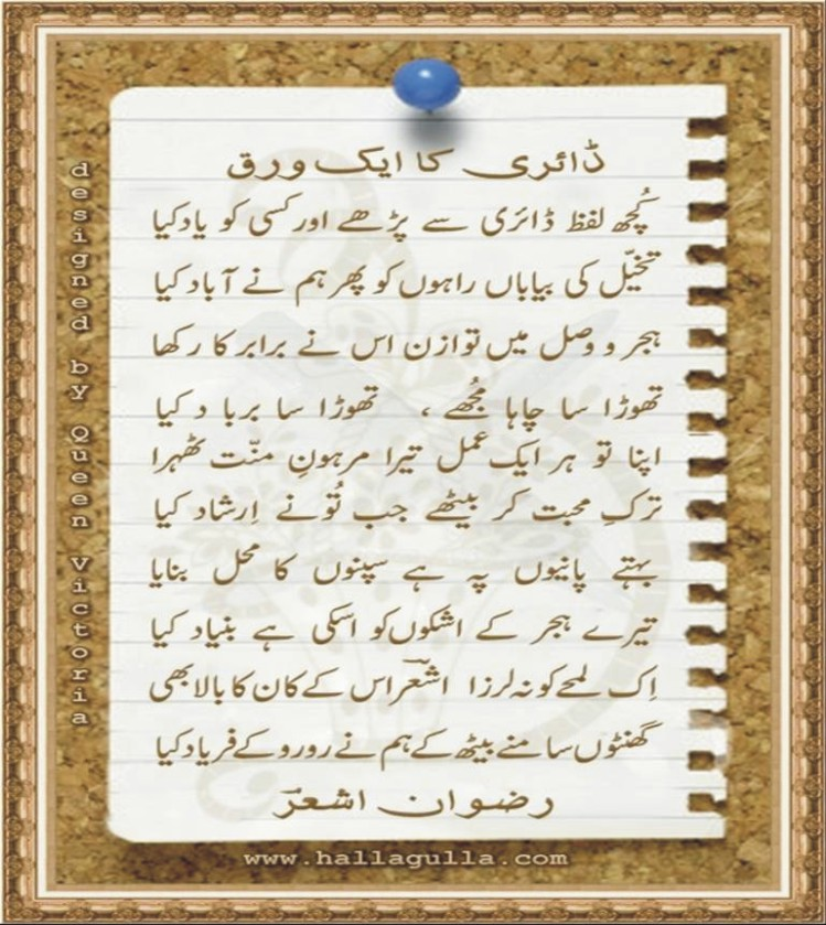 Pom Sunday Poem Urdu