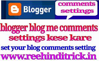 Blog me comment setting kese kare 1