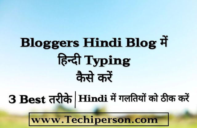 Blogger blog me hindi me Typing kaise kare
