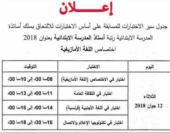 جدول سير اختبارات مسابقة الاساتذة 2018 تخصص لغة امازيغية