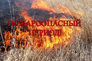 (ФОТО)Пожароопасный-период