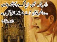 Allama iqbal poetry in urdu for muslims
