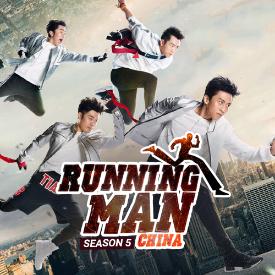 Running Man Bản Trung Quốc 5