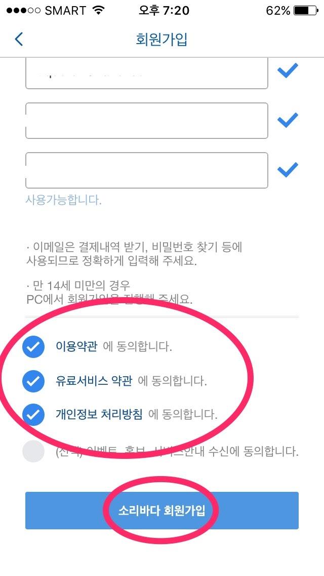 Dear BTS,: [Tutorial] How to Vote in Soribada App in IOS