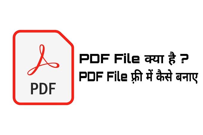 Pdf file क्या है और Pdf file फ्री में कैसे बनाए
