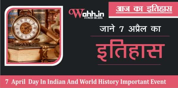 History-Of-7-April-Hindi