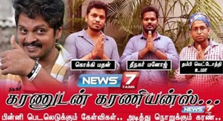 Actor Karan Exclusive Interview | News 7 Tamil