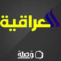 قناة العراقية الرياضية مباشر
