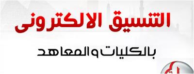الحدود الدنيا للقبول بالكليات والمعاهد للثانويه العامه (علمى) 2016 من تنسيق المرحلة الثالثه