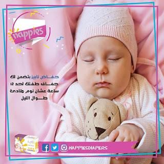 نصائح للعناية بجلد الطفل |حفاض 20769962_1667220819978101_7422881813624984997_n.jpg