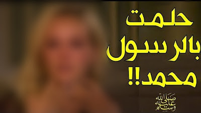 فرنسية غير مسلمة رأت النبي محمد (ص) في المنام فماذا حدث لها بعد ذلك في المغرب