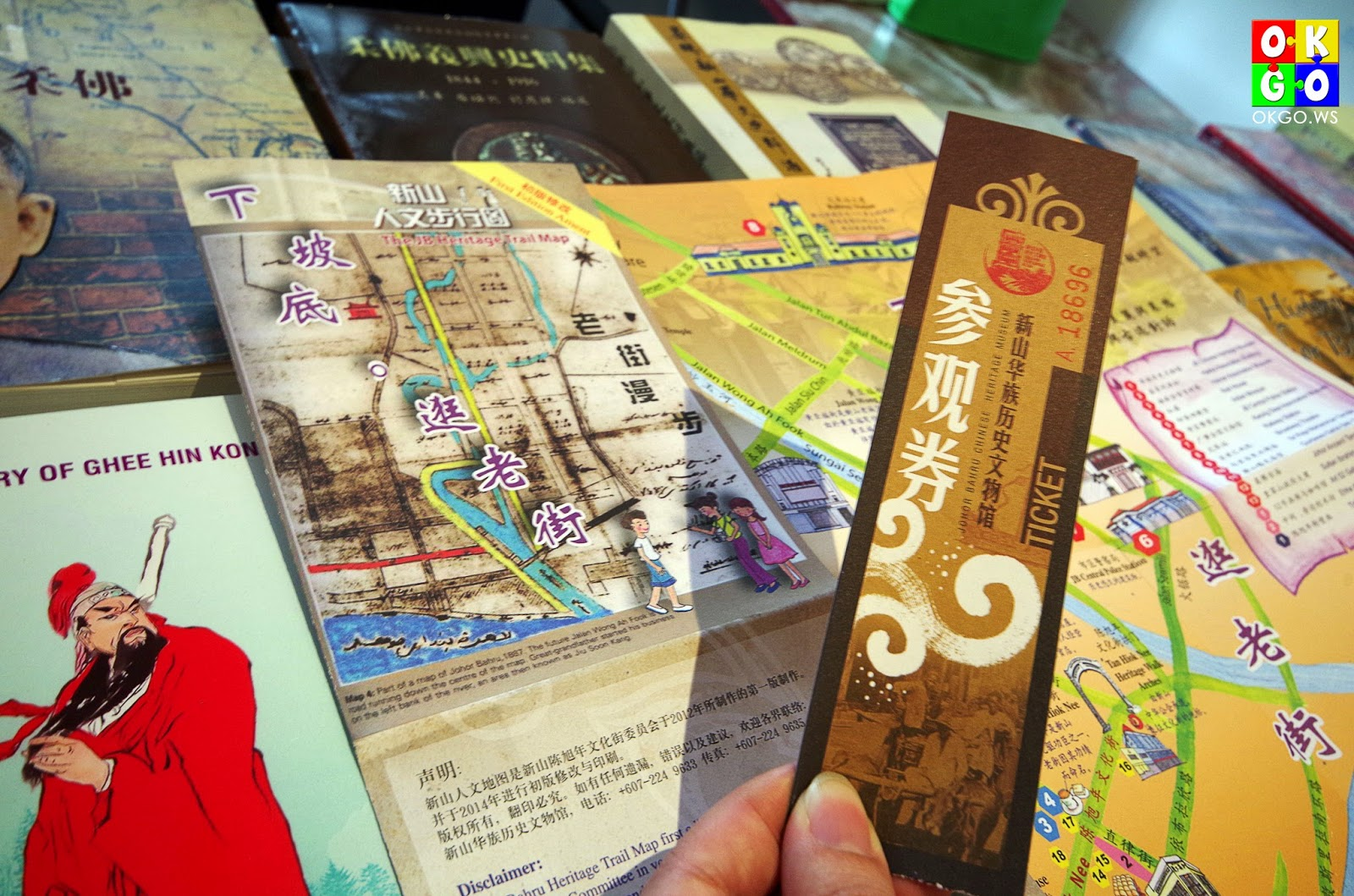 Chinese Heritage Museum ticket