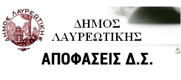 http://otanet.gr/dec/lavrio/default.aspx?arm=1