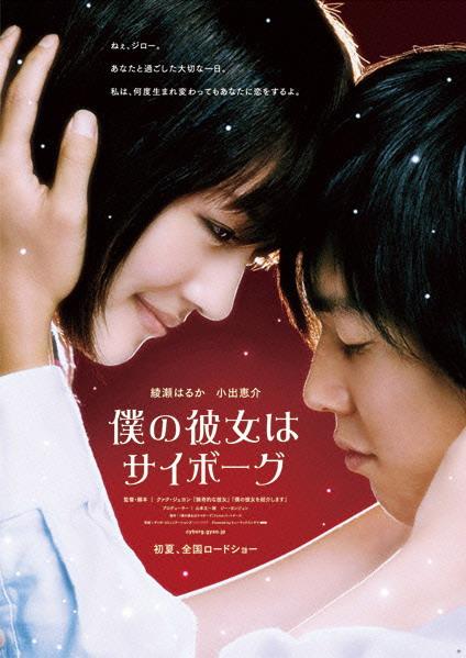 Sinopsis Cyborg She / Boku no Kanojo wa Saibogu (2008) - Film Jepang