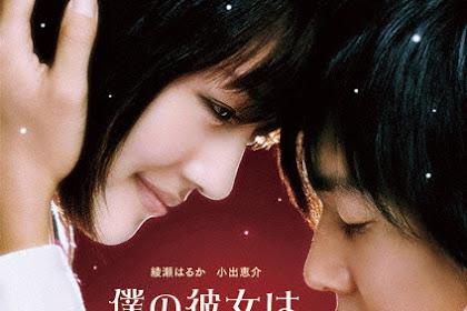Cyborg She / Boku no Kanojo wa Saibogu / 僕の彼女はサイボーグ (2008)
