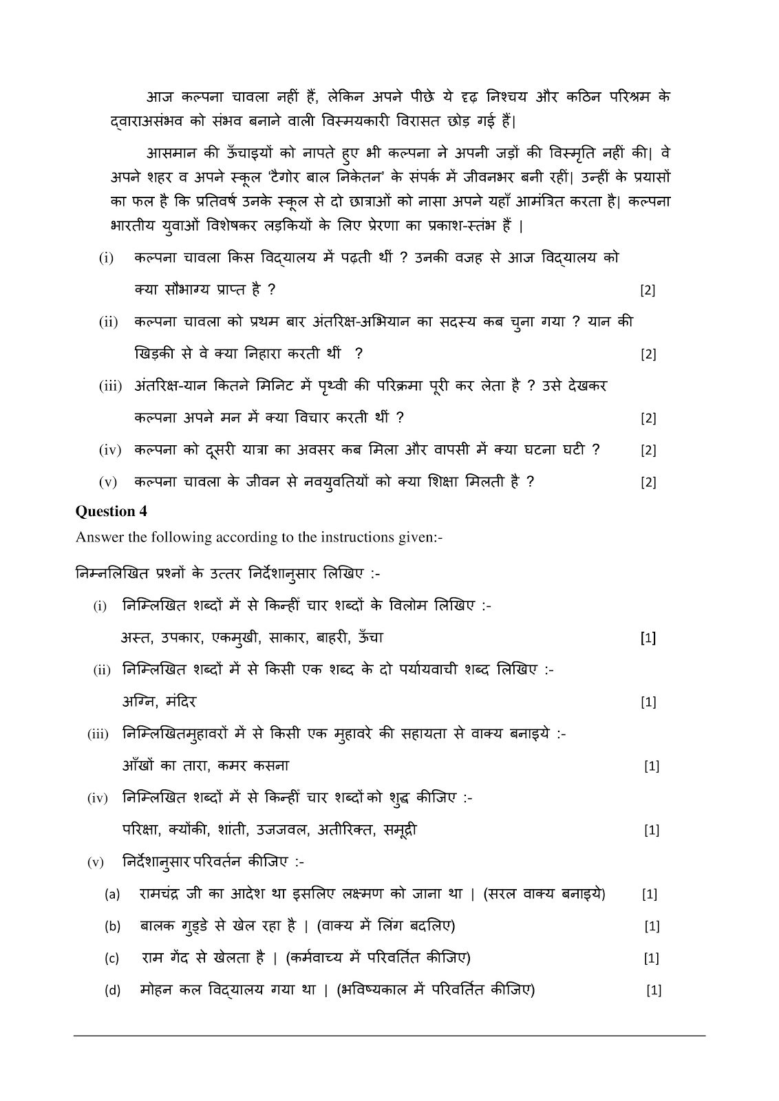 icse hindi class x sample paper years question paper icse 2017 class 10th hindi sample question paper