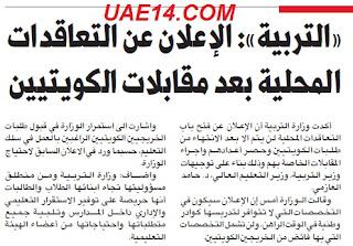 لا تعاقدات محلية بالتربية الكويتية قبل انتهاء مقابلات المواطنين