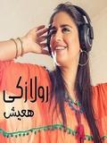Rola Zaki-Haeash 2016