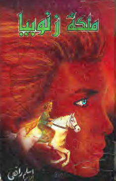 Malka Zanobiya Urdu Novel Pdf By Aslam Rahi M A Free Download