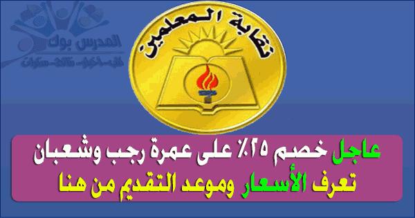 عاجل خصم 25% على عمرة رجب وشعبان للمعلمين 2018 تعرف الأسعار  وموعد التقديم من هنا