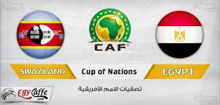 مشاهدة مباراة سوازيلاند ومصر بث مباشر بتاريخ 16-10-2018 تصفيات كأس أمم أفريقيا 2019