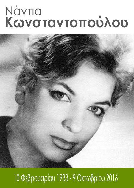 Νάντια Κωνσταντοπούλου, Διακεκριμένη τραγουδίστρια