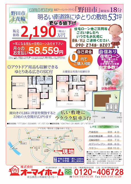 https://o-myhome.co.jp/page/view/540