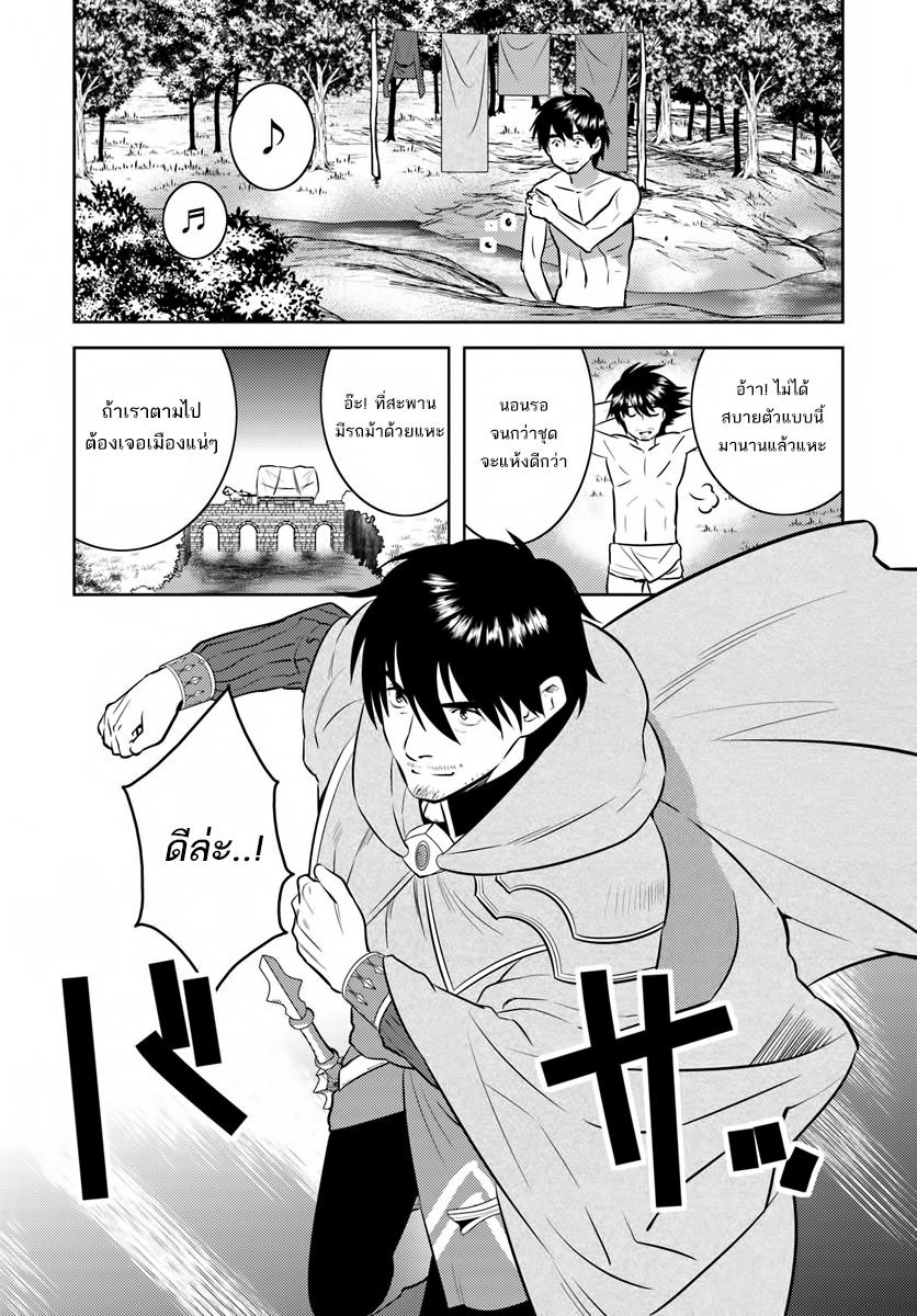 อ่านการ์ตูน Arafoo Kenja no Isekai Seikatsu Nikki ตอนที่ 2 หน้าที่ 10