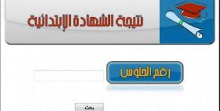 نتيجة الشهادة الابتدائية 2017 الترم الثاني -  الصف السادس الابتدائي - جميع محافظات مصر