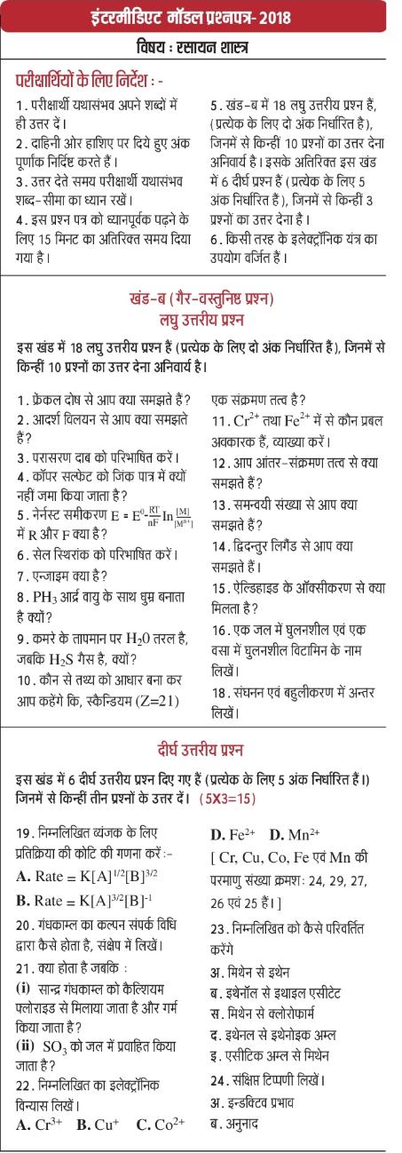 Bihar Board Inter Model Question Paper 2019 - Bihar Job Portal