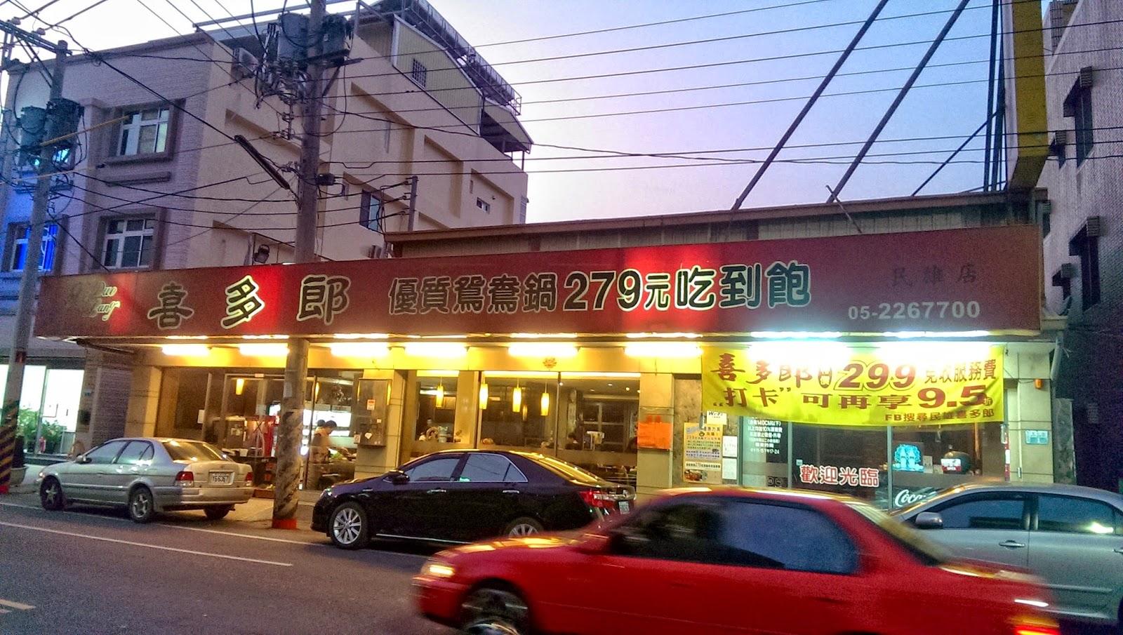 2015 02 11%2B18.04.22 - [食記] 民雄喜多郎鴛鴦鍋 - 平價不廉價的吃到飽火鍋!