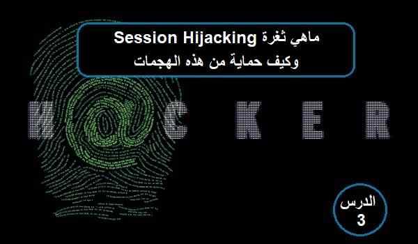 درس الثالث: شرح ثغرة Session Hijacking وطريقة عملها وحماية منها